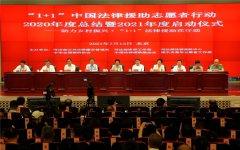 """""""1+1""""中国法律援助志愿者行动2021年度启动仪式在京举行"""